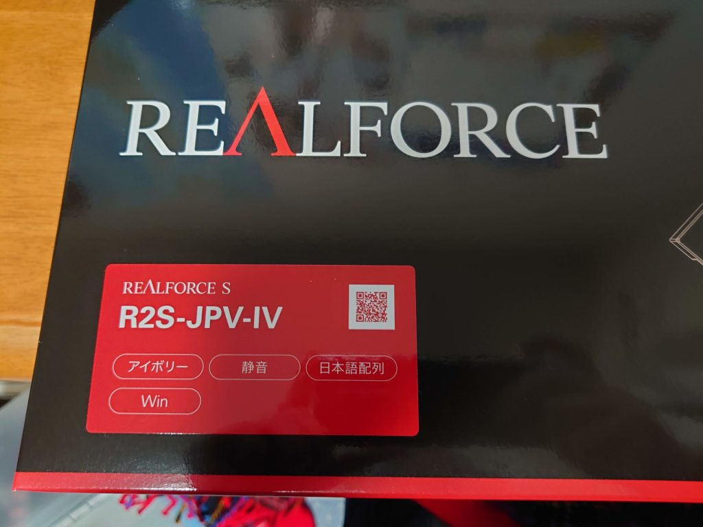 realforce箱品番表示