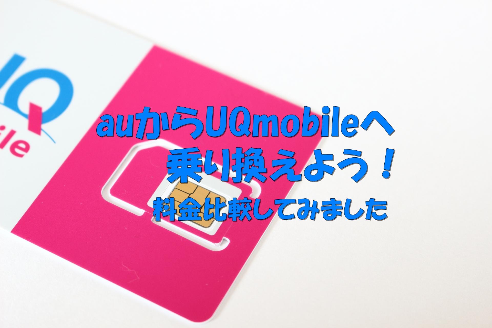 UQモバイルSIMイメージ