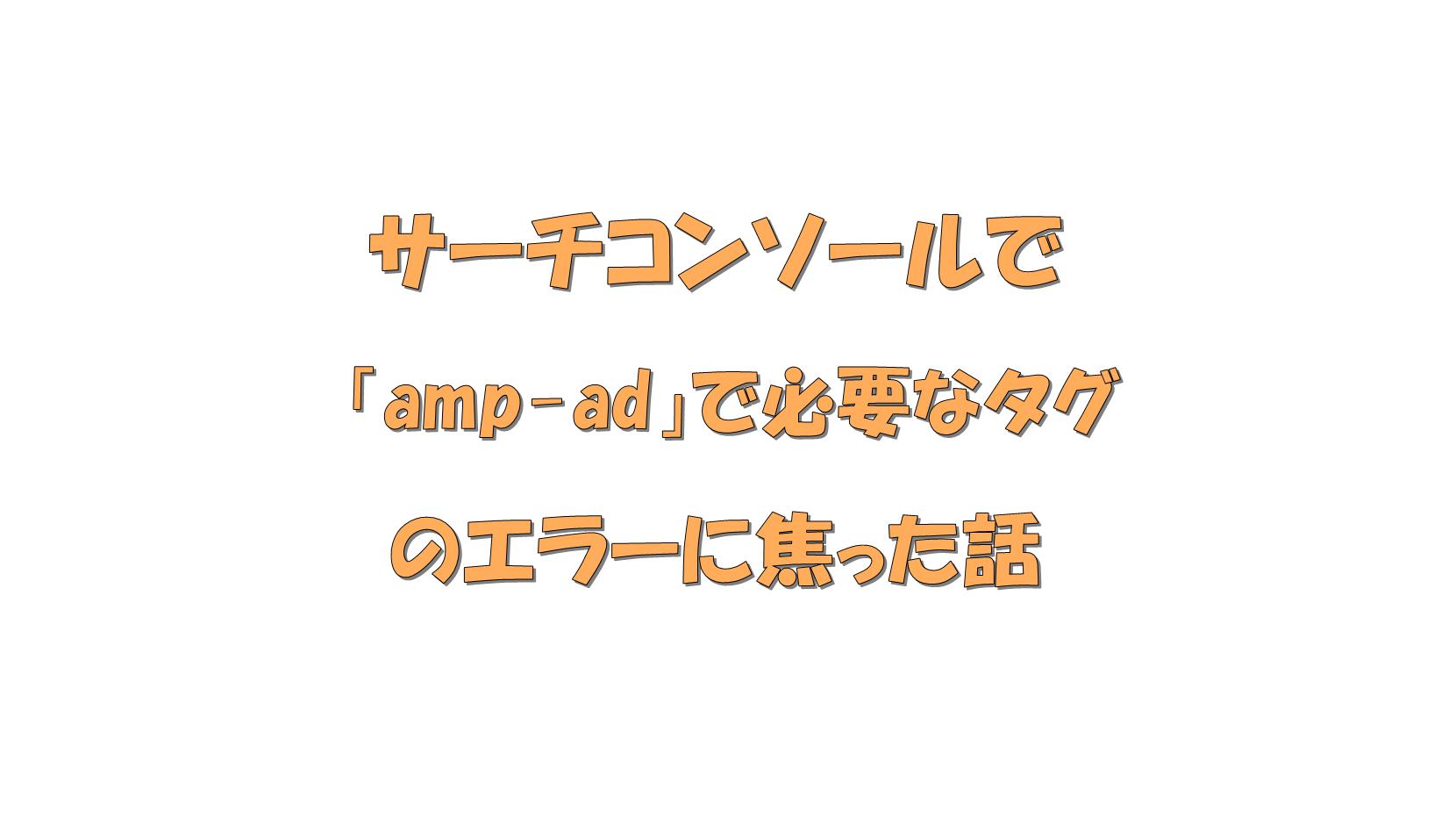 amp-adのタイトル