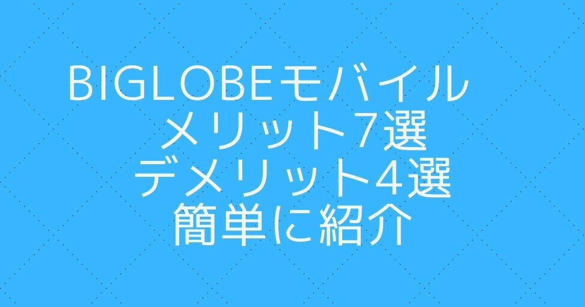 BIGLOBEモバイル メリット・デメリット