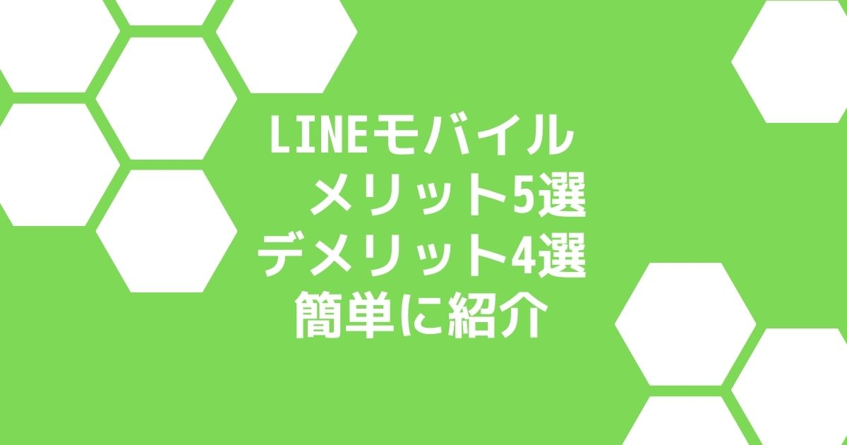 LINEモバイル メリット・デメリット