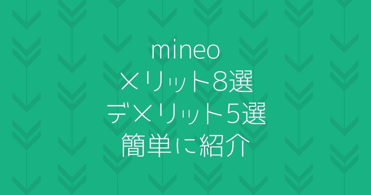 mineoメリット・デメリット