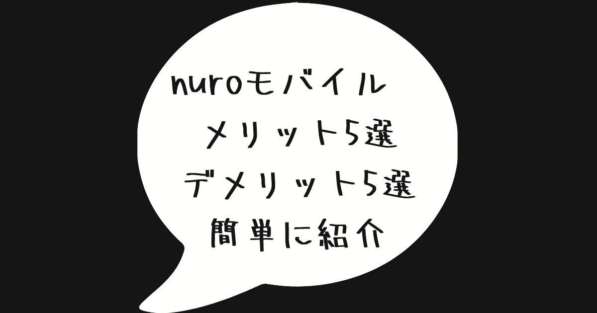 nuroモバイル メリット・デメリット